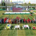 대회,선양,피스컵,국제,축구,축구팀