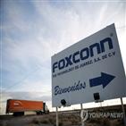 멕시코,폭스콘,중국,공장,로이터,기업