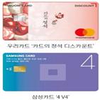 할인,카드,가맹점,포인트
