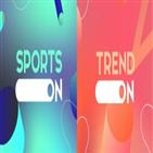 프로그램,스포츠,고객,트렌드,브랜드,방송