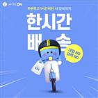 서비스,롯데온,상품,서울