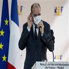 프랑스,마스크,총리,책임감,전국,코로나19