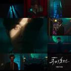 구미호,이동욱,이연,청색,우산,방송