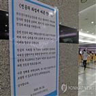 전공의,코로나19,업무개시명령,정부,대전협,집단휴진,파업