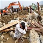 홍수,아프간,피해,발생,사망자,가족