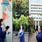 졸업식,졸업생,영상,행사,학위수여식,드라이브,온라인,유튜브,졸업