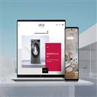 LG,LG전자,플랫폼,기업