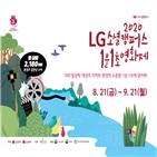 1팀,LG소셜캠퍼스,영화제,사회적경제