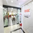 부산은행,마케팅,여신영업센터,아웃바운드