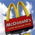 맥도날드,흑인,가맹점,가맹점주