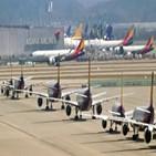 아시아나항공,현산,인수,코로나19,신용등급,대비,비율
