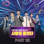 사랑,콜센타,정동원,김희재,방송,이찬원,발매