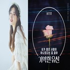 송민경,사람,유산,공개