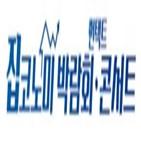 서울,박람회,부동산,단지,집코노미,예정