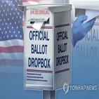 우편투표,지지층,민주당,대선,유권자,공화당,현장투표,지금,트럼프,대통령