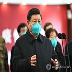 코로나19,중국,시진핑,주석,위험,책자