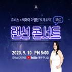 콘서트,이영현,사람