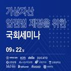 가상자산,제정,블록체인,세미나,김병욱,의원,델리오,시장