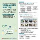 인천콘텐츠기업지원센터,인천,지원,프로그램,액셀러레이팅