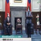 대만,미국,중국,방문,총편집인