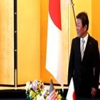 한국,후쿠시마,일본,아세안,외무상,모테기,수입