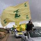 레바논,미국,헤즈볼라,제재,장관