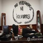 멕시코,시위대,범죄,피해자,훼손