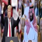 사우디,트럼프,왕세자,미국,대통령