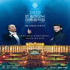 여름음악회,메가박스,세계적,필하모닉,상영