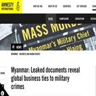 미얀마,앰네스티,사업,기업,군부,업체,관계