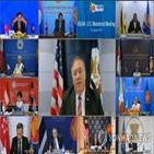 아세안,폼페이,장관,미국,인도태평양,외교장관