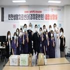 인천성모병원,환자,생활치료센터