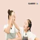 클래스101,키즈,강의,아이