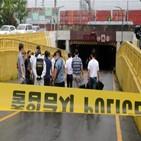 지하차도,경찰,혐의,유입,관련,재난,공무원