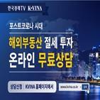 투자,해외부동산,대한,투자자,기회,코로나19,시장,한경,베트남
