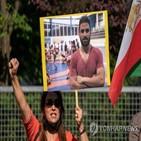 이란,사형,유럽,집행,독일