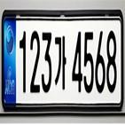 등록번호,자동차,선택