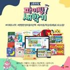 CJ,상품,홈쇼핑,유아동도,구매,고객,그림책,방송