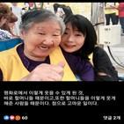 할머니,영상,윤미향