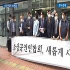 소상공인,회장,소상공인연합회,정상화,배동욱,해임