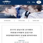 서현도서관,성남시,채용,선거캠프,의혹,기준,청원인