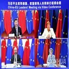 중국,인권,투자협정,대한,문제,신장,화상,이날