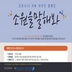 재무설계,한국,캠페인,상담,재무목표,자격자,소원
