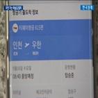 우한,코로나19,운항,노선