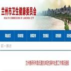 브루셀라병,감염,당국,란저우,중국
