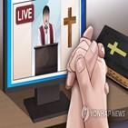교회,온라인,뉴질랜드