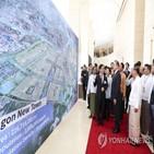 미얀마,공동위,양국,경제협력,올해