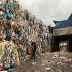 폐기물,수거업체,쓰레기,올해,온라인,주문,증가,지난해,이후