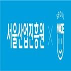 서울메이드,브랜드샵,제품,현지