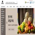 전자랜드,온라인,판매,과일